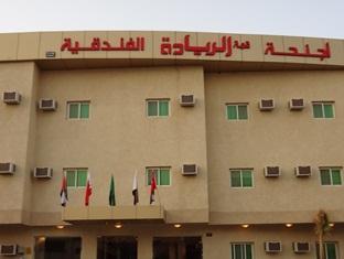 Al Riyadah Hotel