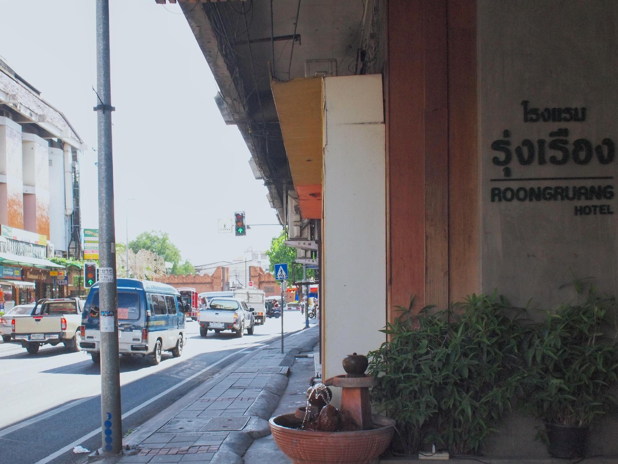 Roongruang Hotel โรงแรมรุ่งเรือง