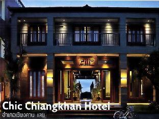 シック チエンカーン ホテル Chic Chiangkhan Hotel