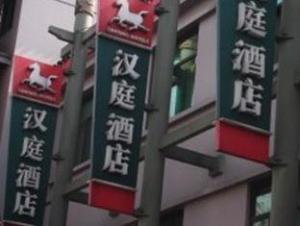 Hanting Hotel Hangzhou Bin Hu Branch
