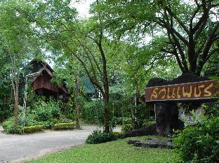 Suanphet Riverview Resort สวนเพชร ริเวอร์วิว รีสอร์ท