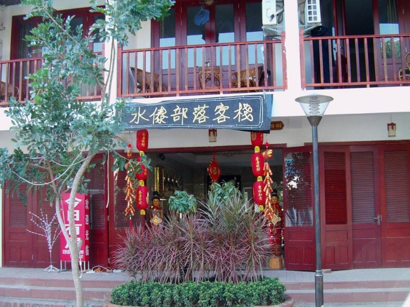 Xishuangbanna Shuidai Inn