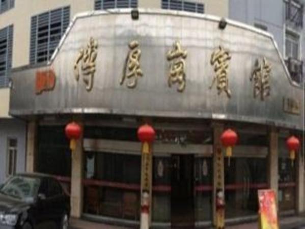 Nanjing FuHouGang Hotel Nanjing