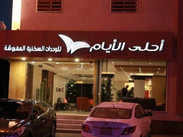 Ahla Al Ayam 2 Apartment Jeddah