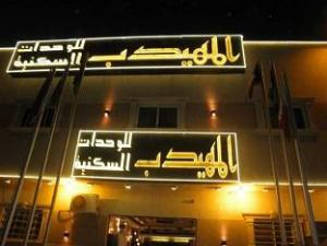 Al Muhaideb Suwaidy 25 Apartment