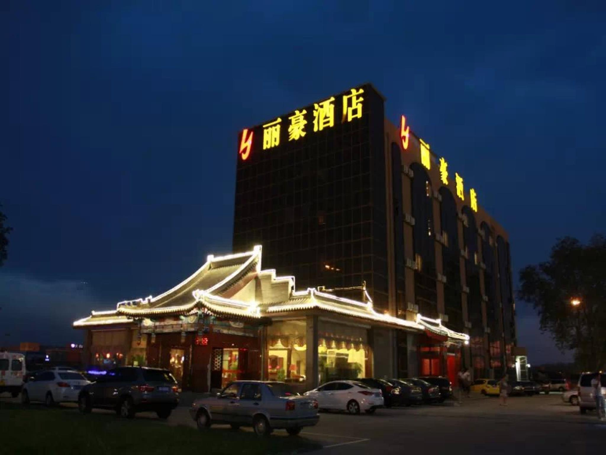 Li Hao Hotel Beijing Capital Airport And Exhibition Center