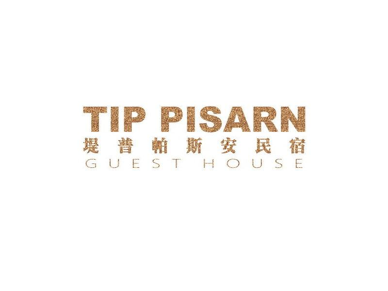 TIP PISARN GuestHouse