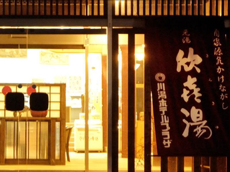 Oyado Kinkiyu Hotel