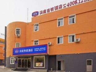 Hanting Express Qingdao Railway Station West Square