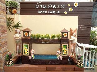 Bann Lom Le Guest House บ้านลมเล