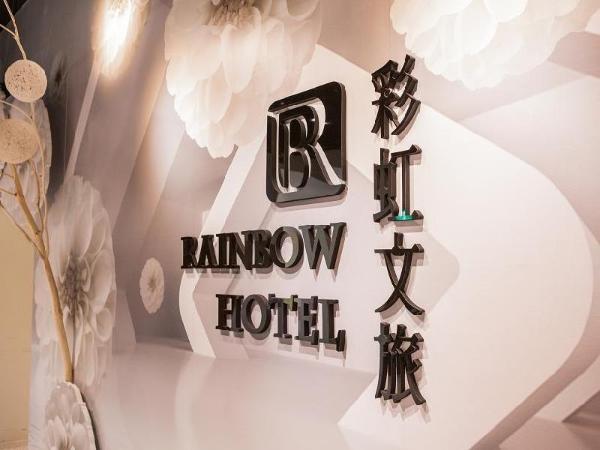 Rainbow Hotel Penghu