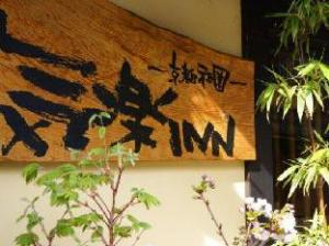 Machiya-yado Kiraku Inn