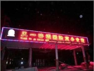 Beijing Tian Yi Ji Yuan Holiday Hotel