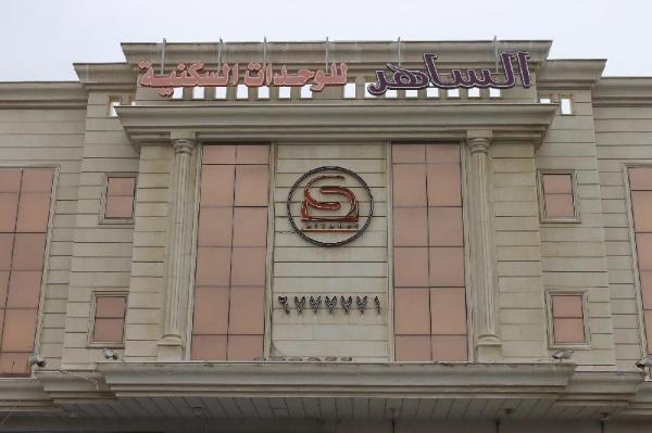 Al Saher For Hotel Apartments Jeddah