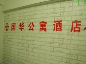 Xian Guohua Apartment Hotel