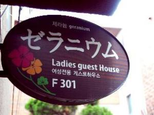 Geranium Ladies Guesthouse