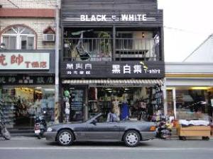 블랙 앤 화이트 인  (Black and White Inn)