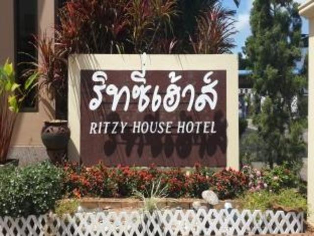 โรงแรมริทซี่ เฮาส์ – Ritzy House Hotel