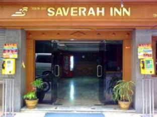 Saverah Inn ซาเวราห์ อินน์