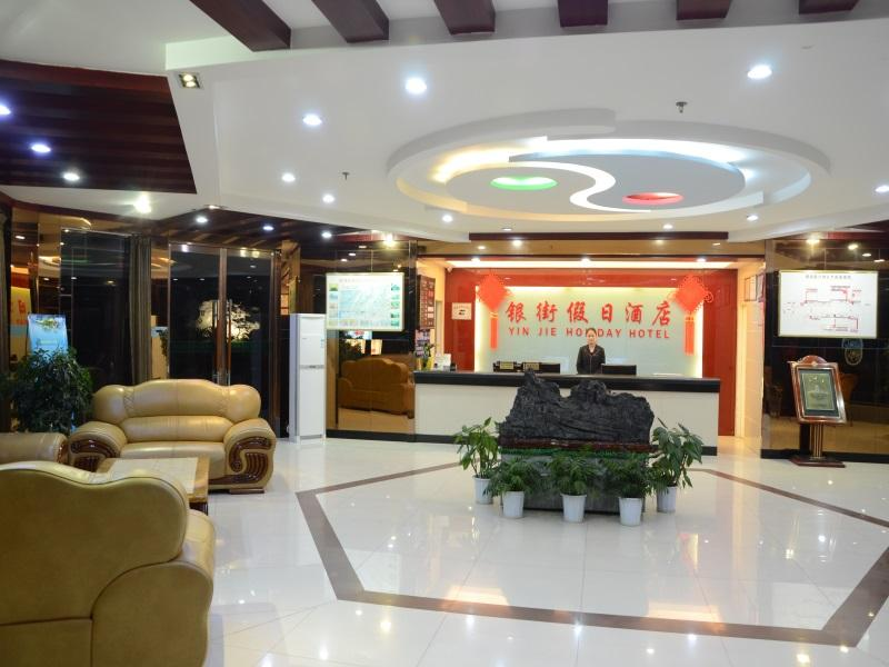 Wudangshan Yinjie Holiday Inn