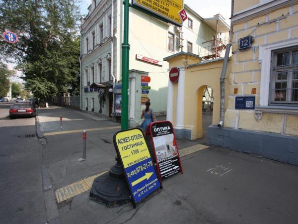 Asket Hotel on Komsomolskaya Moscow