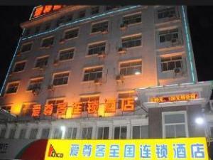 Aizunke Weifang Qingzhou Hotel