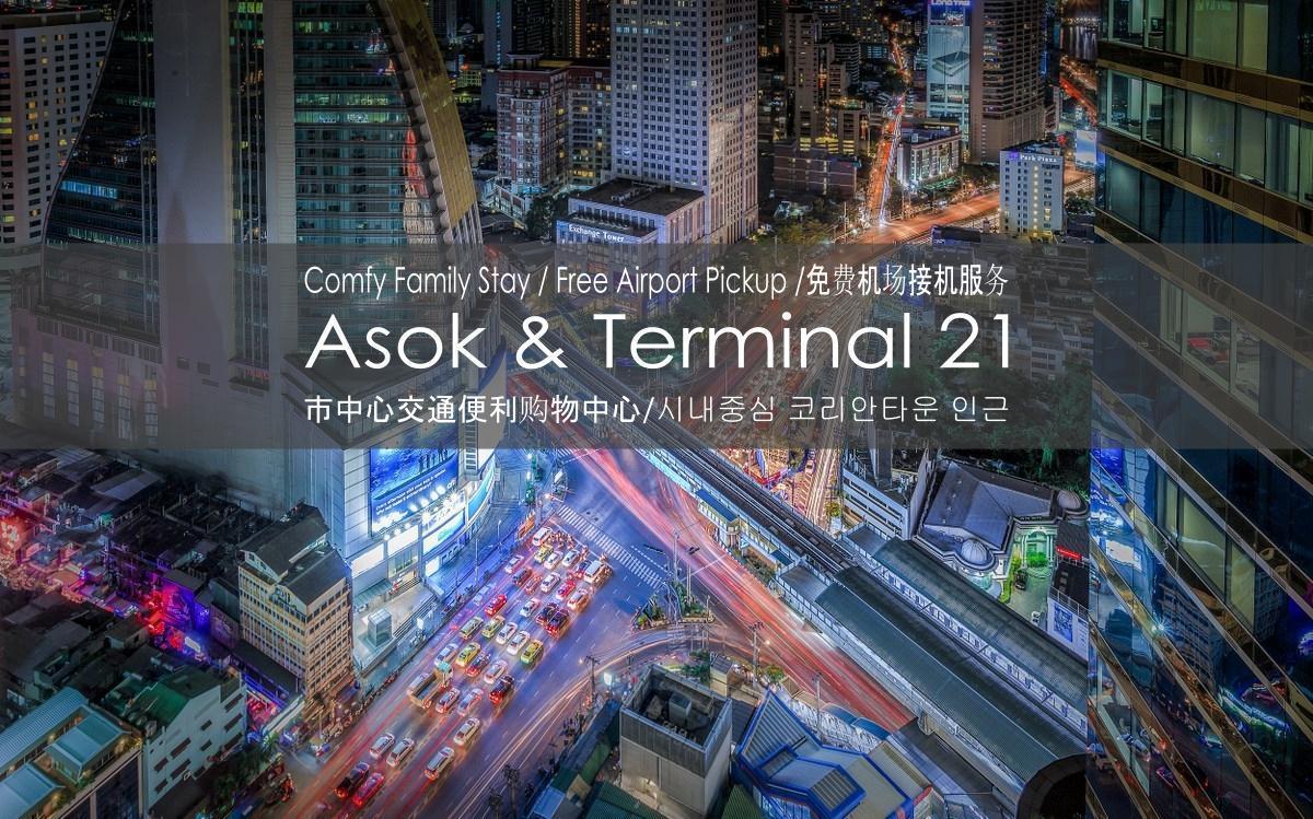 Asok BTS 2min Family & Group 2BR/2Bath/Pool/Wifi A Asok BTS 2min Family & Group 2BR/2Bath/Pool/Wifi A