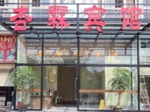 Xiamen Xing Lin Hotel