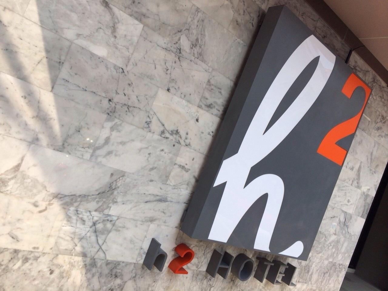 H2 Hotel โรงแรมเอช 2