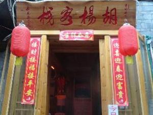 Fenghuang Populus Diversifolia Diaojiao Hostel