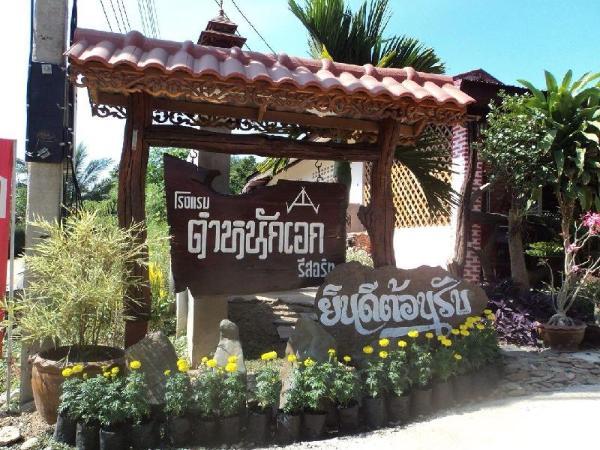 Ruen Eak Resort Chiangkhan