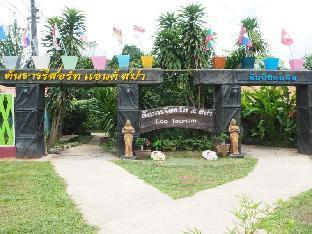 トンターン リゾート アンド スパ Tontarn Resort and Spa