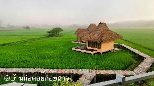 %name Baan Porhdoi Goidao เชียงดาว