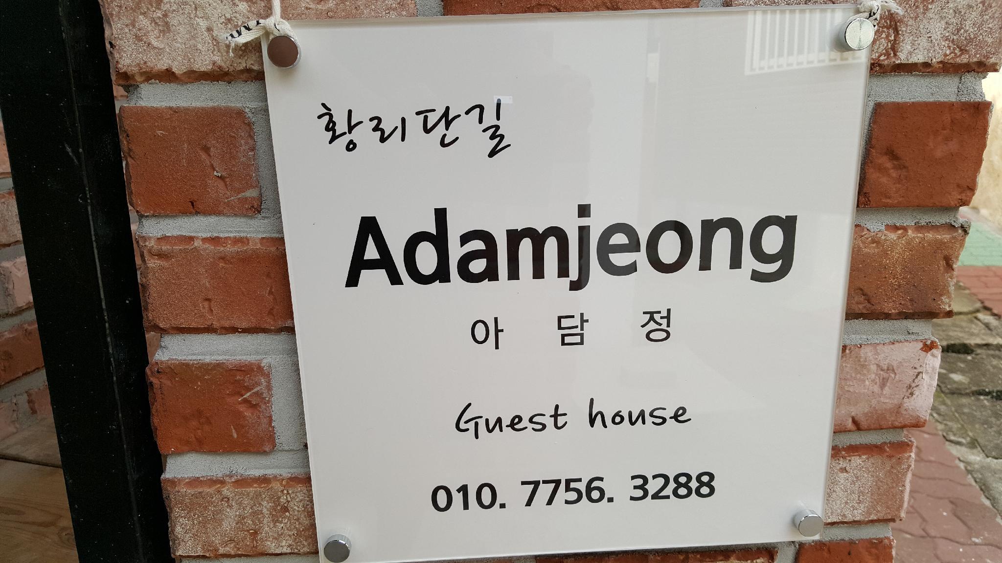 Hwangridangil Adamjeong Hanok Stay