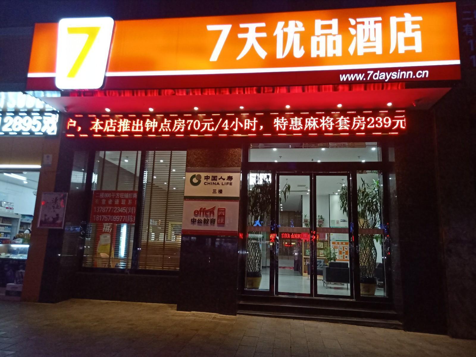 7 Days Premium�Zhengzhou South Guoqing Road