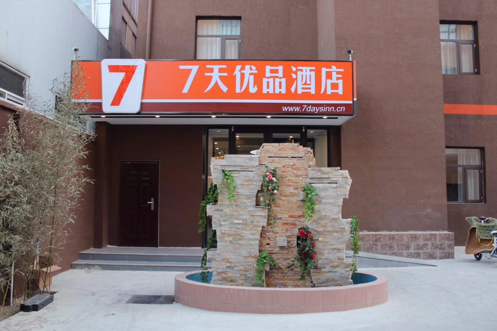 7 Days Premium�Sanhe Yanjiao Railway Station 102 National Road Jingha Road Power Plant