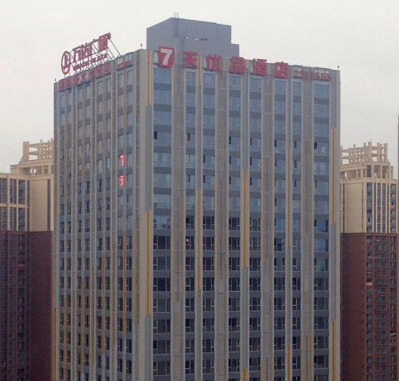 7 Days Premium�Neijiang Wanda Plaza