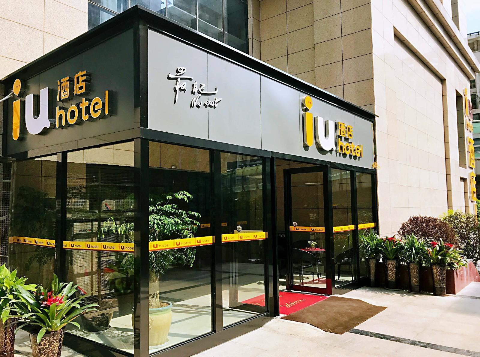 IU Hotels�Guiyang Airport Youzha Street