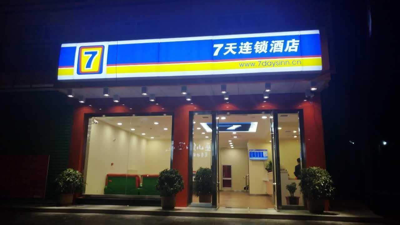 7 Days Inn Hanzhong Heping Road