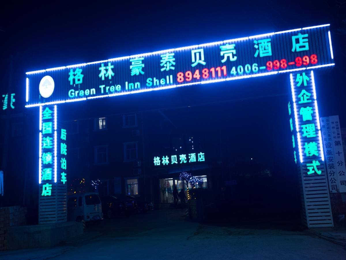 GreenTree Inn Baoding Sanfeng Road Agricultural University Shell Hotel