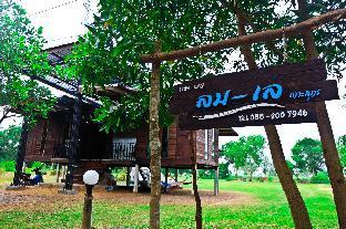 [スコン島]一軒家(1600m2)| 3ベッドルーム/2バスルーム Lom-Lay at Koh Sukorn