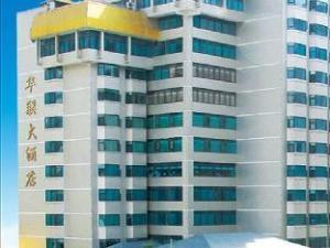 Guizhou Hualian Hotel
