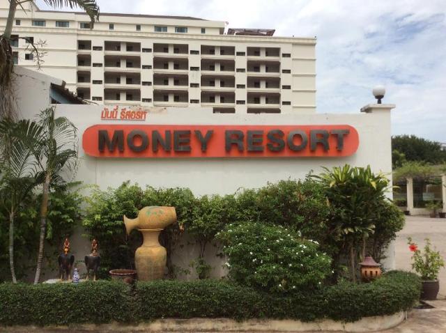 มันนี รีสอร์ต – Money Resort