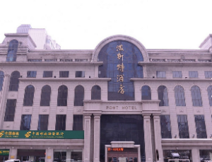 Harbin Post Hotel