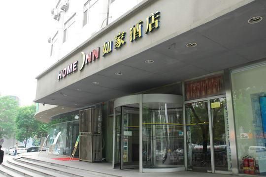 Home Inn Hotel Tianjin Nanjing Road