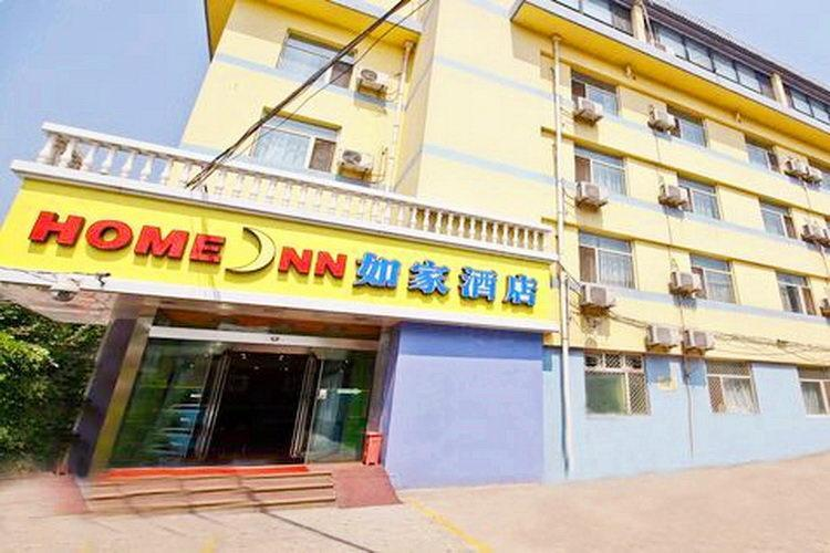 Home Inn Hotel Xian Xiangzimiao Street