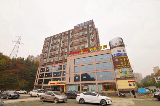 Home Inn Hotel Shiyan Beijing Road