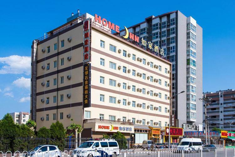 Home Inn Hotel Beijing Majiabao