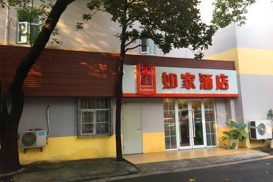 Home Inn Hotel Nanjing Jiangsu Road