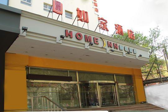 Home Inn Hotel Tianjin Tanggu Yingkou Avenue